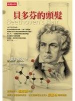 二手書博民逛書店 《貝多芬的頭髮》 R2Y ISBN:9571335053│羅素‧馬丁