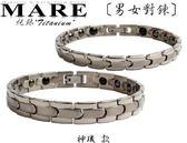 【MARE-純鈦】男女對鍊 系列:神璣  款