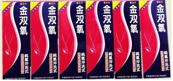 金双氧隱形眼鏡保養液-6瓶免運特惠價