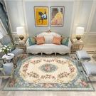 北歐地毯客廳茶幾毯家用臥室床邊毯滿鋪地墊...