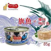 送貓零食) KNEIS 凱尼斯 貓罐白肉系列 (旗魚+雞肉+吻仔魚) 85gX24罐 營養價值更高 助化毛
