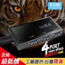 四孔USB3.0 高速USB 【B699】【熊大碗福利社】