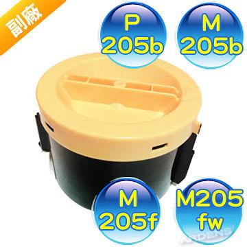 【品質優良非劣質粉】FujiXerox CT201610 副廠黑色高容量碳粉匣 - 一組(P205b,M205b,M205f,M205fw )
