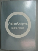 【書寶二手書T5/電腦_GCZ】ActionScript 3.0 精緻範例辭典_楊東昱