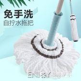 免手洗自擰水拖把旋轉擰干地拖 家用懶人擠水棉線拖布托把WD 溫暖享家
