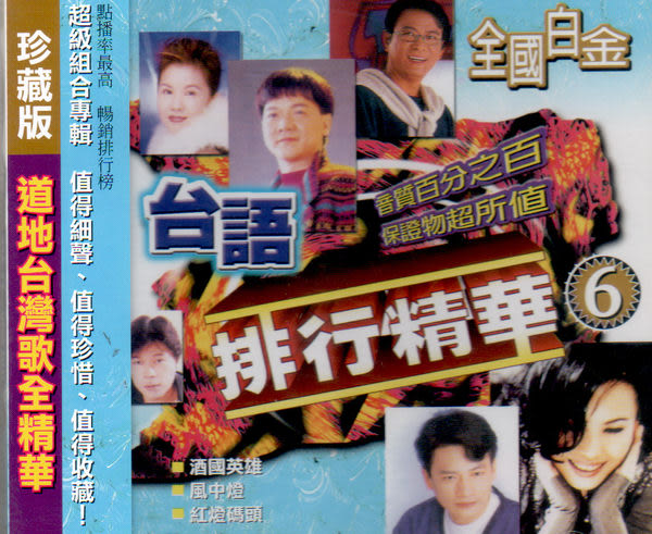 全國白金台語排行精華 6 CD 珍藏版 (音樂影片購)