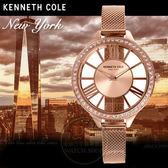 Kenneth Cole國際品牌時尚回歸華麗晶鑽鏤空腕錶KC50184004公司貨/禮物/精品