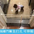 免打孔 小型犬寵物隔離門狗狗擋門柵欄 圍欄 室內門欄護欄可拆卸  快速出貨
