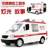 大號音樂警車救護車消防灑水車慣性兒童玩具 LQ1766『夢幻家居』