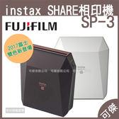富士 SP-3 相印機 FUJIFILM instax SHARE SP-3 方型 恆昶公司貨 送透明殼+底片+束口袋 免運