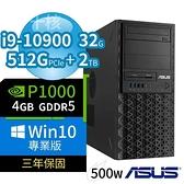 【南紡購物中心】ASUS 華碩 WS720T 商用工作站 i9-10900/32G/512G SSD+2TB/P1000 4G/W10P/500W/3Y