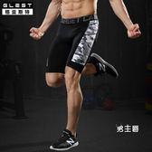 運動長版運動短褲男士跑步健身五分褲夏季透氣速幹籃球褲彈力緊身訓練短褲(一件免運)