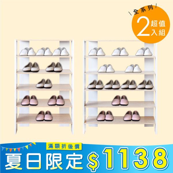 《Hopma》多功能組合式五層鞋櫃 C-S172+C-S176
