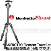 MANFROTTO 曼富圖 Element Traveller Carbon 反折式小型碳纖維旅行腳架套組 (24期0利率 免運 正成公司貨)