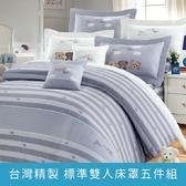【環遊世界-紫】100%精梳棉.雙人床罩五件組 5*6.2 台灣製 大鐘印染