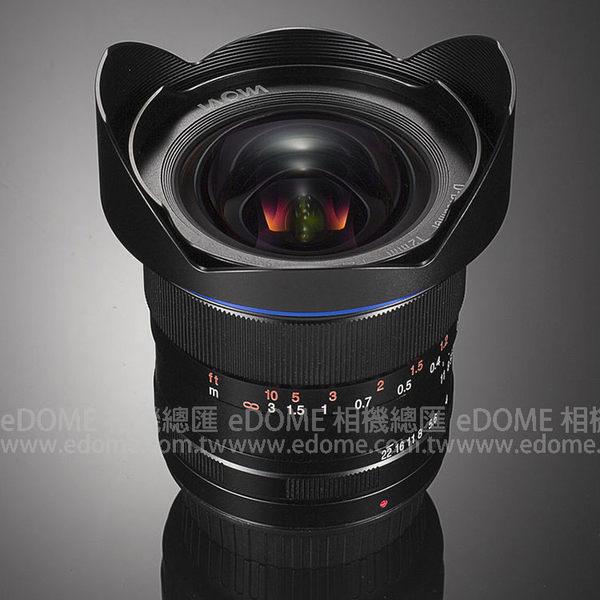 LAOWA 老蛙 12mm F2.8 D-Dreame FOR SONY E-MOUNT (免運 湧蓮國際公司貨) 手動鏡頭