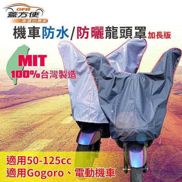 【蓋方便】防水防曬-機車龍頭罩(加長版)適用Gogoro與50-125cc各式機車龍頭【DouMyGo汽車百貨】