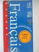 【書寶二手書T2/語言學習_HND】旅遊句型隨身書-法語_英國AA出版社