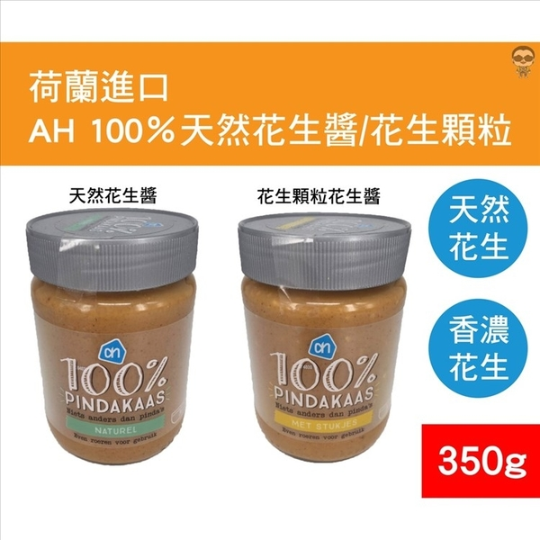 花生醬 果醬 荷蘭進口 AH 100%花生醬和花生顆粒/天然花生醬 350克 NL510-24 NL510-25