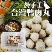 【海肉管家-全省免運】陳家鴨肉丸-4包【每包300g±10%/約33~36顆】