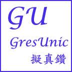 GU擬真鑽