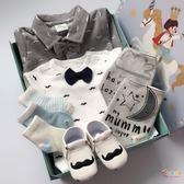 韓版新生嬰兒滿月百天周歲紳士馬甲長袖男寶寶新生兒棉質衣服禮盒 XW
