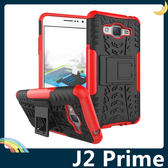 三星 Galaxy J2 Prime 輪胎紋矽膠套 軟殼 全包帶支架 二合一組合款 保護套 手機套 手機殼