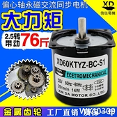 60KTYZ偏心軸交流同步電機220V14W齒輪減速低速永磁雙向馬達110V wk10309