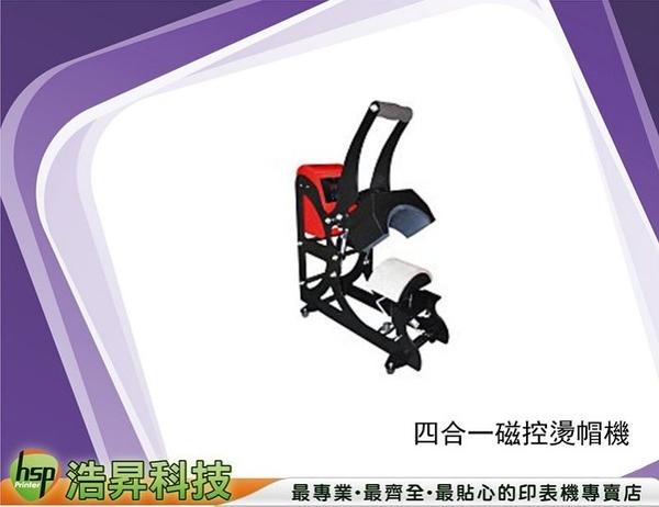 台灣品牌專利2014新型歐規磁控燙帽機轉印機(大尺寸可更換底座)