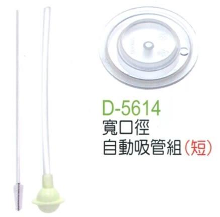 DOOBY 大眼蛙 寬口徑自動吸管組(短)  D-5614