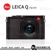 LEICA Q 黑色版 (Typ 116) 全片幅類單眼 28mm f/1.7 定焦鏡頭 德國製【公司貨 保固兩年】
