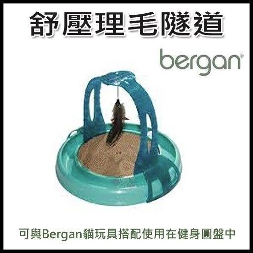 *KING WANG*【88315】 美國bergan 舒壓理毛隧道