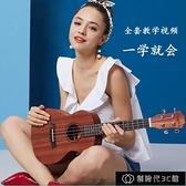 烏克麗麗 單板烏克麗麗初學者學生成人男女21寸23寸26寸烏克麗麗入門小吉他