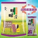 國產仙貝台灣嚴選紫米-輕海鹽味...