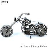 創意現代簡約鐵藝摩托車裝飾品擺件 DA3648『毛菇小象』