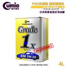 【愛車族】CUMIC 新日本油脂 Grade 1x SN 5W-30 4L 《日本原裝進口 100%合成油》 庫克機油
