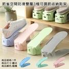節省空間防滑雙層3檔可調節收納鞋架/組 顏色隨機