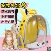 貓包太空全透明艙貓咪雙肩背包外出便攜透氣夏季狗狗背包寵物用品 JD 玩趣3C