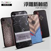 秋奇啊喀3C  mycolors 蘋果iphone6 浮雕手機殼硅膠防摔6plus  商務保護套