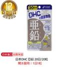 【日本DHC】 亜鉛 20日/20粒