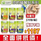 【限時下殺】*KING WANG*【72包】澳洲Select《你的貓Yourcat餐包-鮮肉系列》100g