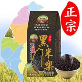 【 正宗電視名人推薦 】濁水溪特級黑米樂 5包裝 600g/袋