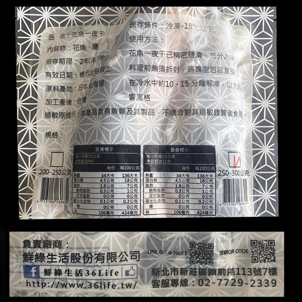 ㊣盅龐水產◇日本北海道花魚250/350◇重量260g±10%/尾◇零$120元/尾◇鮮嫩大尾◇歡迎團購
