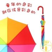兒童傘公主直柄直立傘超輕彩虹雨傘寶寶小孩【雲木雜貨】