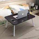 床上用書桌可摺疊寫字桌大學生宿舍神器寢室電腦做桌經濟型小桌子igo 美芭