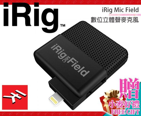 【小麥老師樂器館】iRig Mic Field 立體聲 收音麥克風 iPad iPhone ios適用(台灣 公司貨)