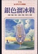 二手書博民逛書店 《銀色溜冰鞋》 R2Y ISBN:9575706838│The Eastern Publishing Company