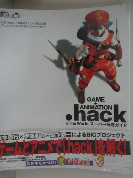 【書寶二手書T4/嗜好_DWQ】GAME+ANIMATION.hack/