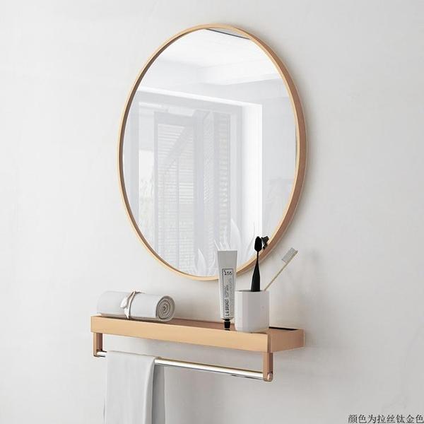 浴室鏡 鋁框免打孔自黏圓鏡貼牆化妝鏡壁掛廁所洗漱台鏡子【八折搶購】