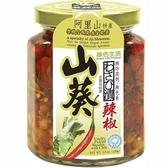 綠色生活~生機山葵辣椒醬250公克/罐